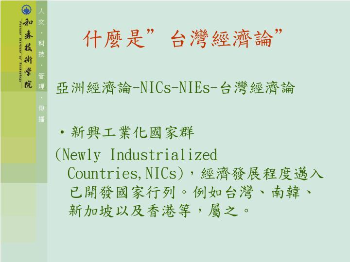 """什麼是""""台灣經濟論"""""""