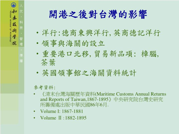 開港之後對台灣的影響