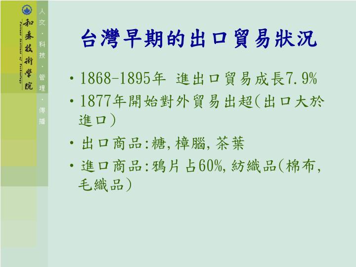 台灣早期的出口貿易狀況