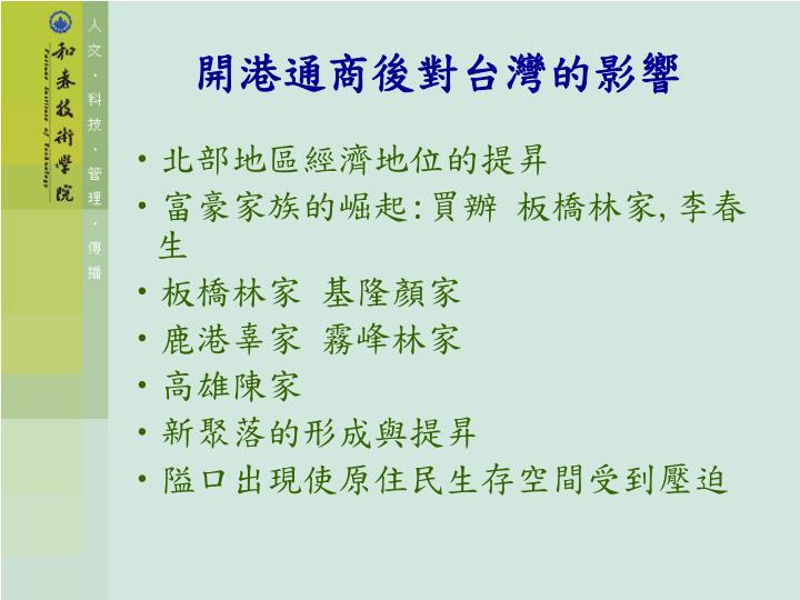 開港通商後對台灣的影響