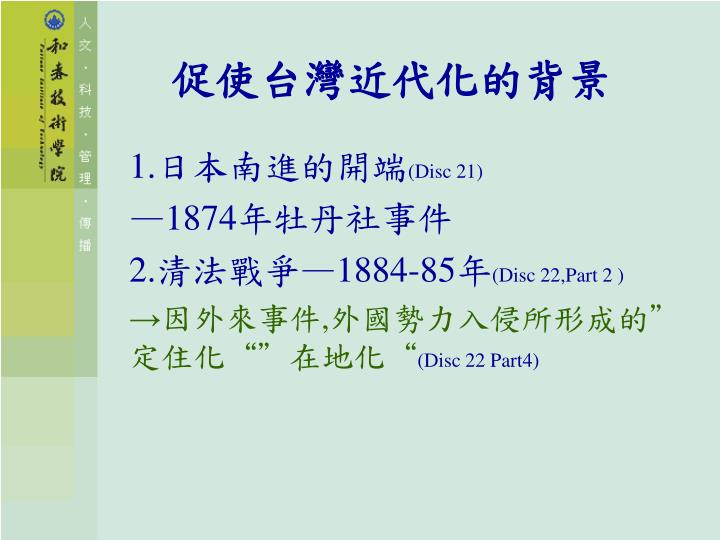 促使台灣近代化的背景