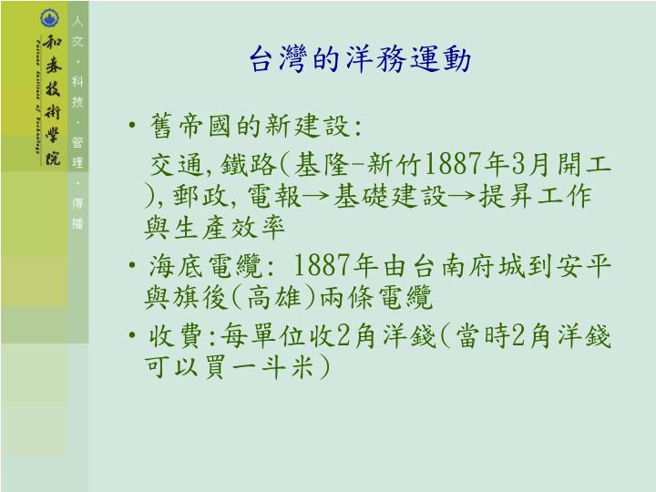 台灣的洋務運動