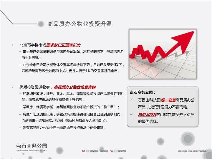 高品质办公物业投资升温