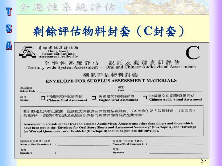 剩餘評估物料封套(