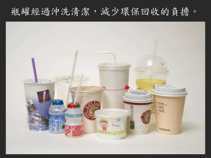 瓶罐經過沖洗清潔,減少環保回收的負擔。