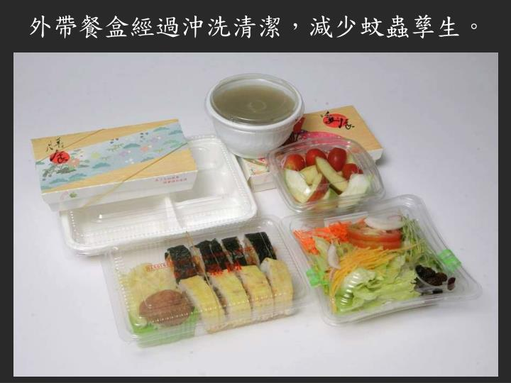 外帶餐盒經過沖洗清潔,減少蚊蟲孳生。