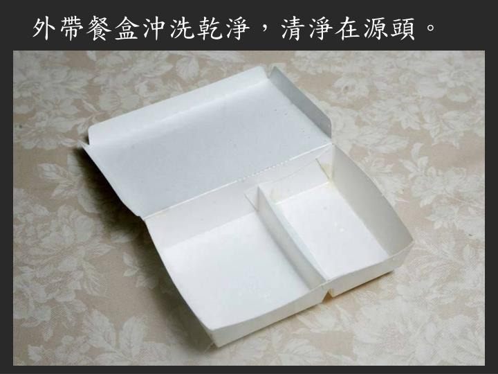 外帶餐盒沖洗乾淨,清淨在源頭。