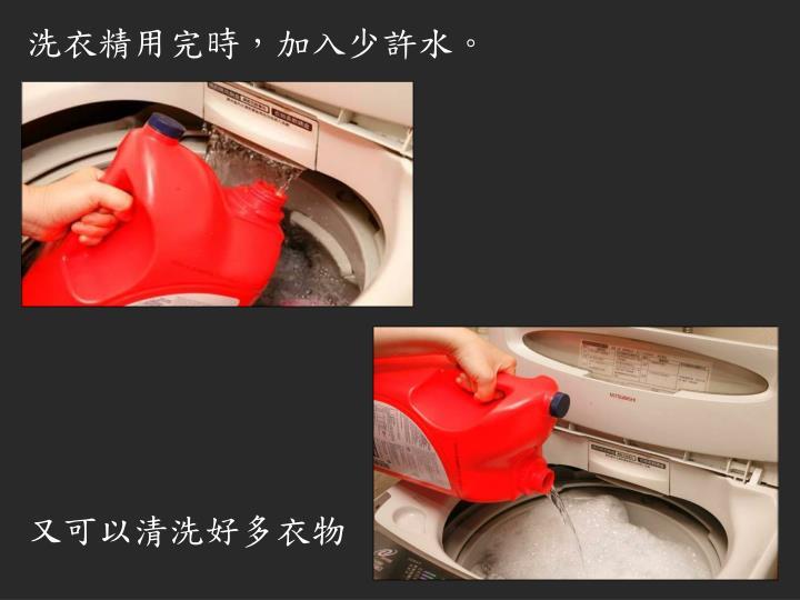 洗衣精用完時,加入少許水。