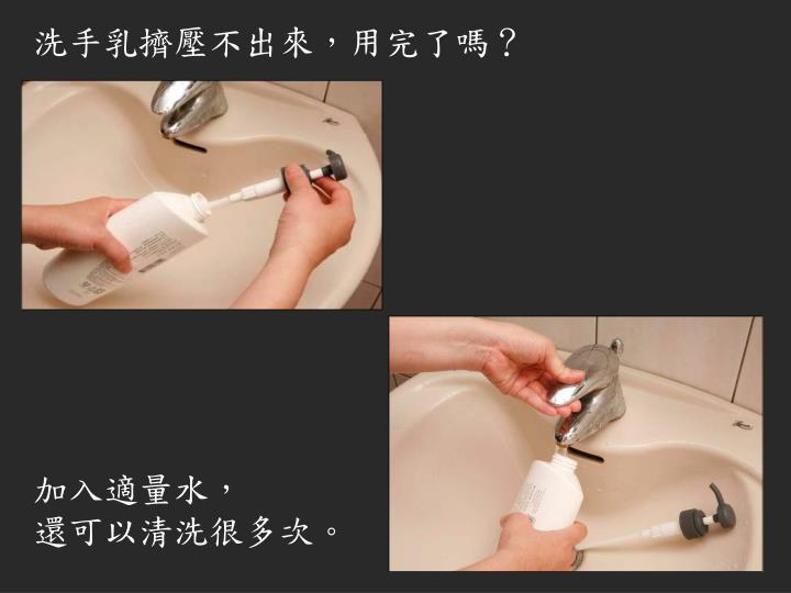 洗手乳擠壓不出來,用完了嗎?