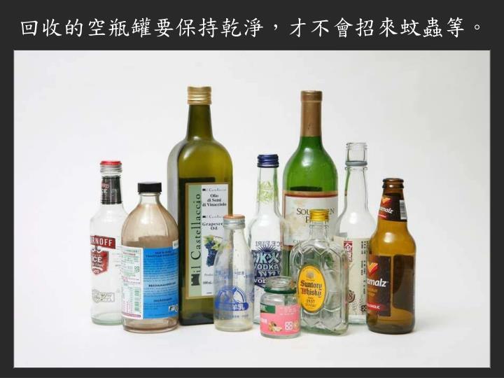 回收的空瓶罐要保持乾淨,才不會招來蚊蟲等。