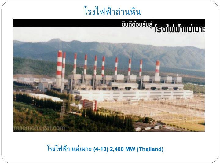 โรงไฟฟ้าถ่านหิน