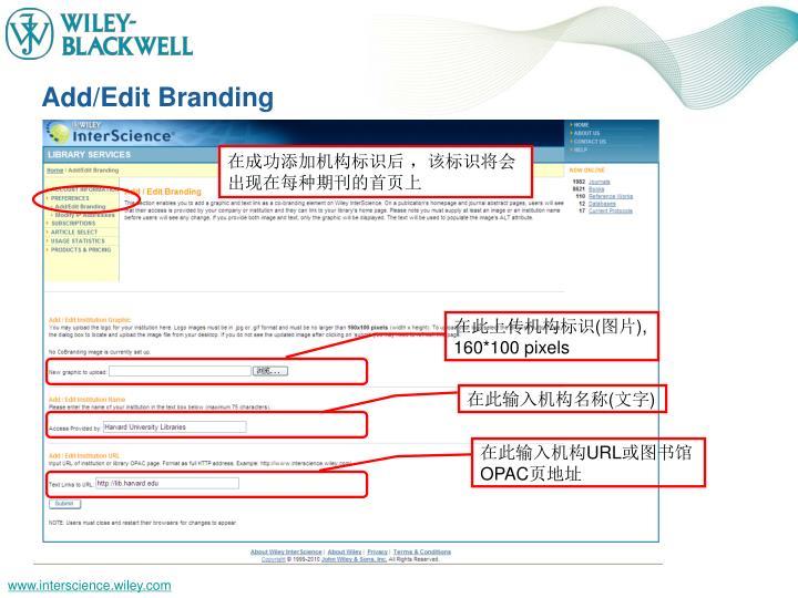 Add/Edit Branding