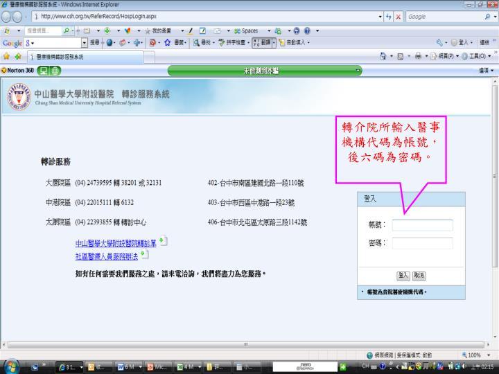 轉介院所輸入醫事機構代碼為帳號,後六碼為密碼。