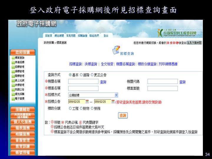 登入政府電子採購網後所見招標查詢畫面