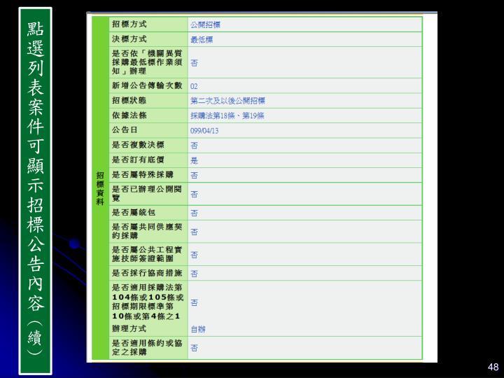 點選列表案件可顯示招標公告內容