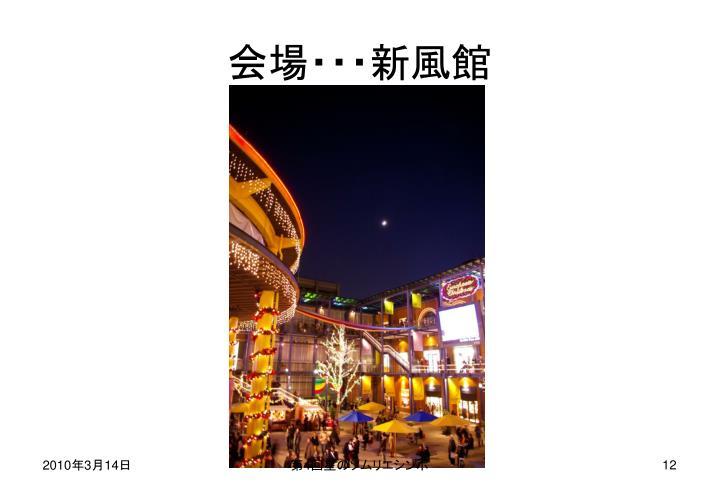 会場・・・新風館