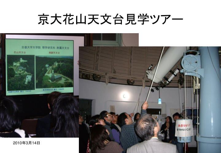 京大花山天文台見学ツアー