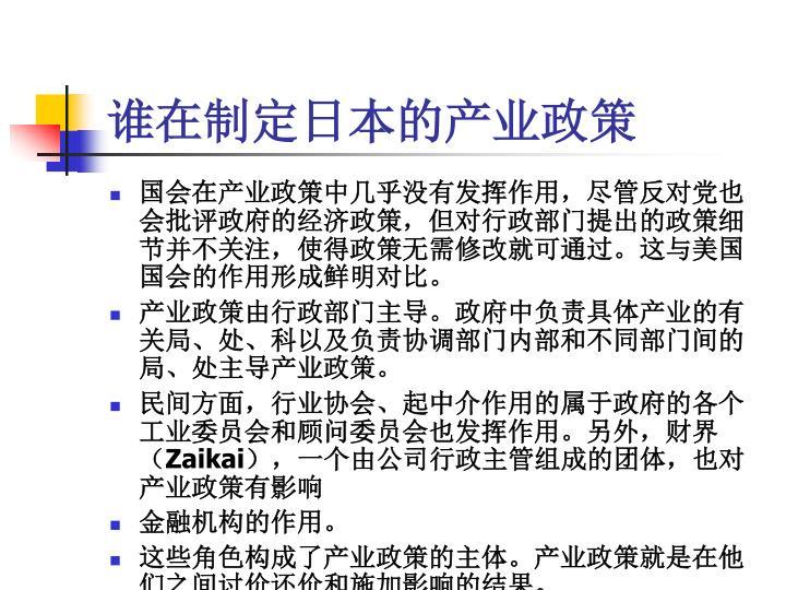 谁在制定日本的产业政策