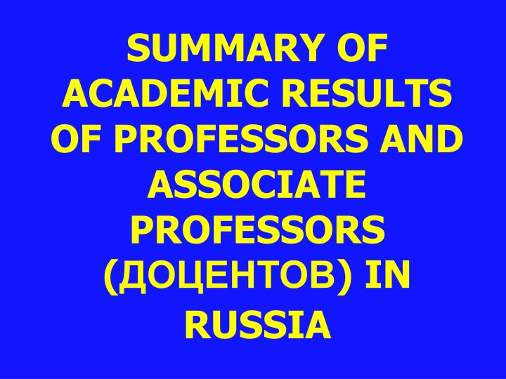 Summary of academic results of professors and associate professors in russia