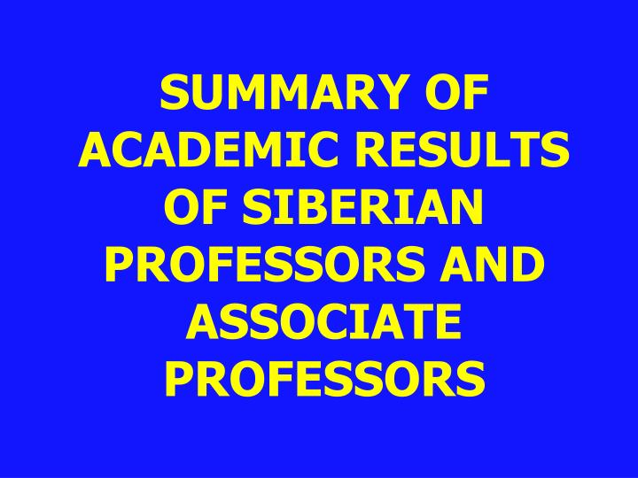 SUMMARY OF ACADEMIC RESULTS OF SIBERIAN PROFESSORS AND ASSOCIATE PROFESSORS