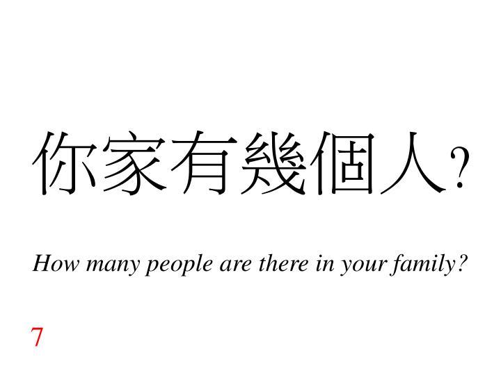 你家有幾個人