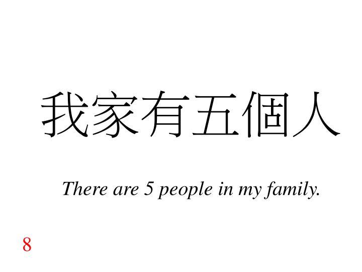 我家有五個人
