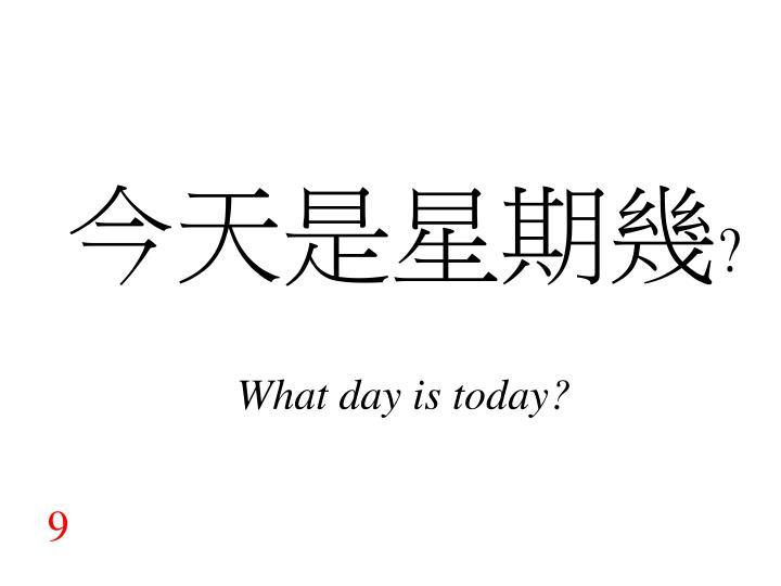 今天是星期幾