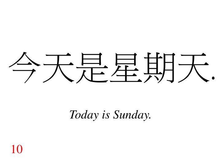 今天是星期天