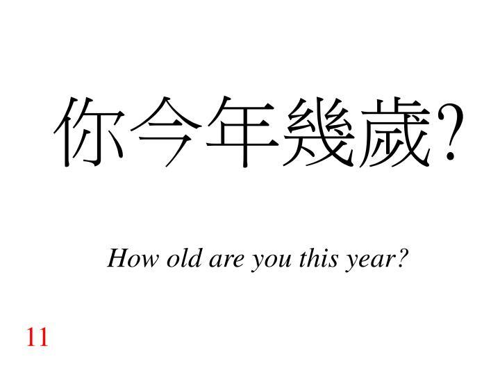 你今年幾歲