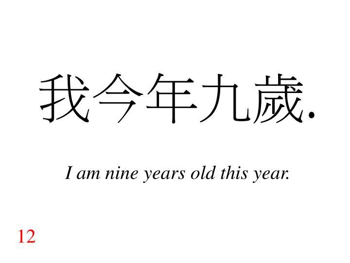 我今年九歲