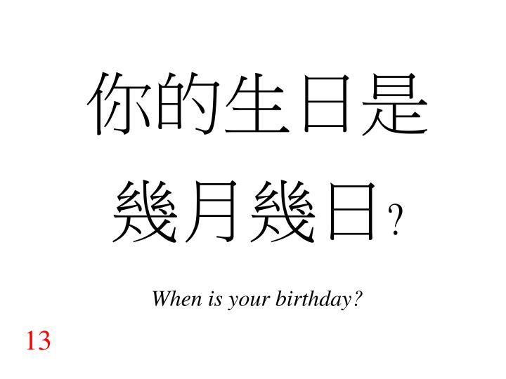 你的生日是