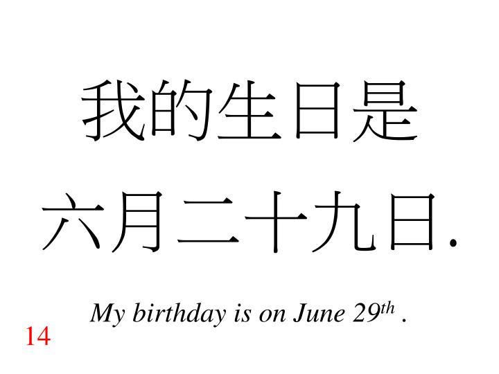 我的生日是