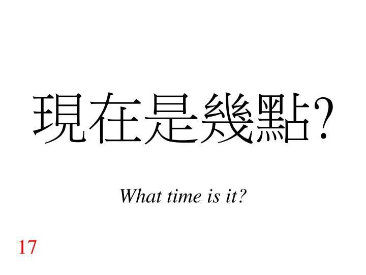 現在是幾點