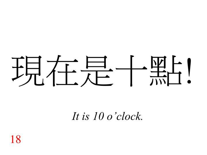 現在是十點