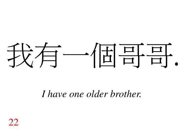 我有一個哥