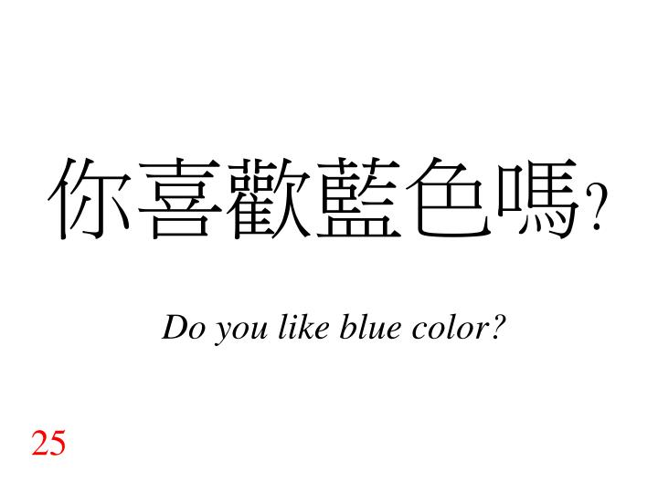 你喜歡藍色嗎