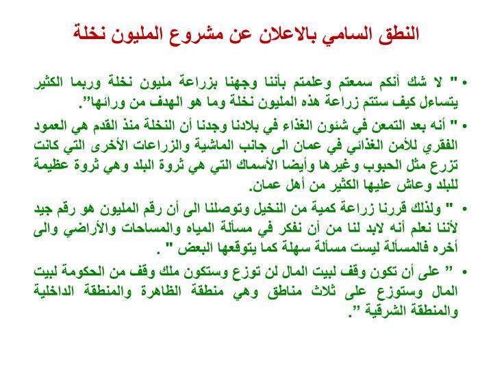 النطق السامي بالاعلان عن مشروع المليون نخلة