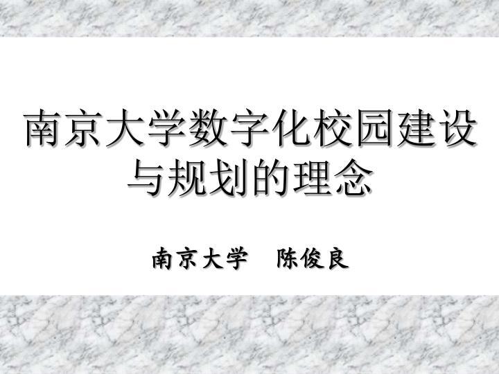 南京大学数字化校园建设与规划的理念