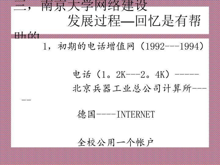 三,南京大学网络建设