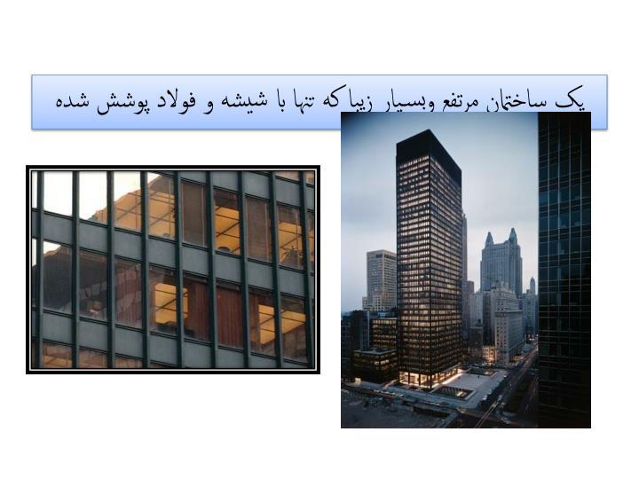 یک ساختمان مرتفع وبسیار زیبا که تنها با شیشه و فولاد پوشش شده