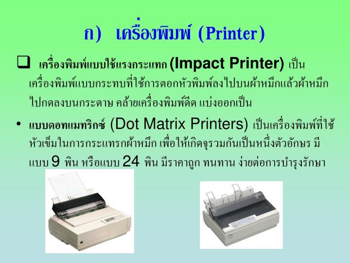 เครื่องพิมพ์