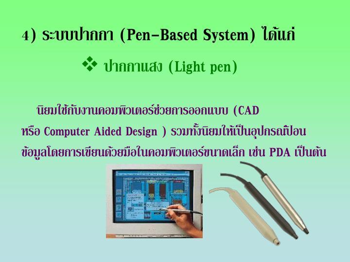 ปากกาแสง (