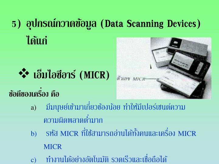 อุปกรณ์กวาดข้อมูล (