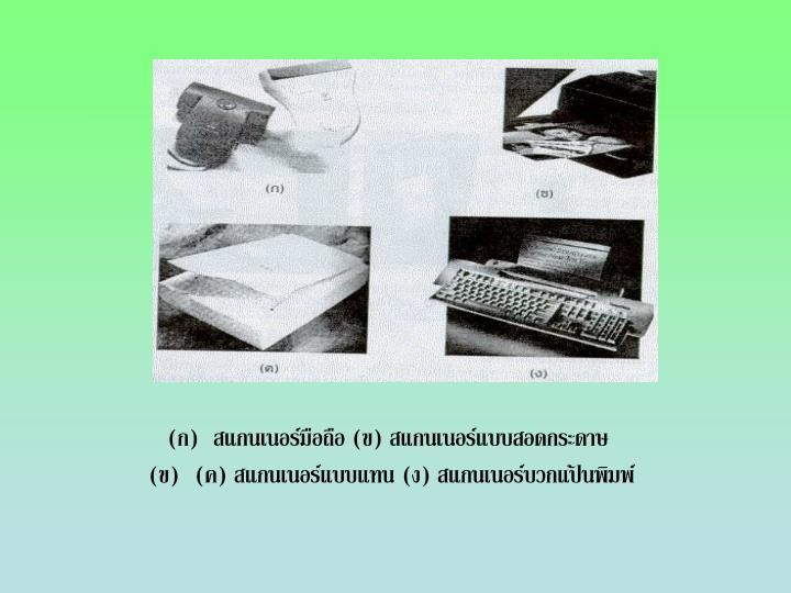 สแกนเนอร์มือถือ (ข) สแกนเนอร์แบบสอดกระดาษ