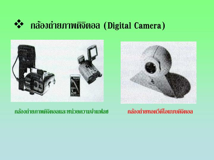 กล้องถ่ายภาพดิจิตอล