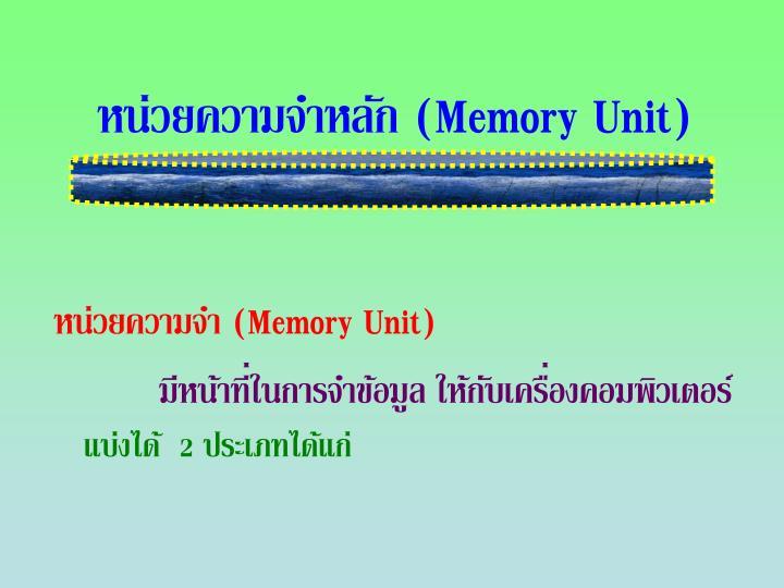 หน่วยความจำหลัก (