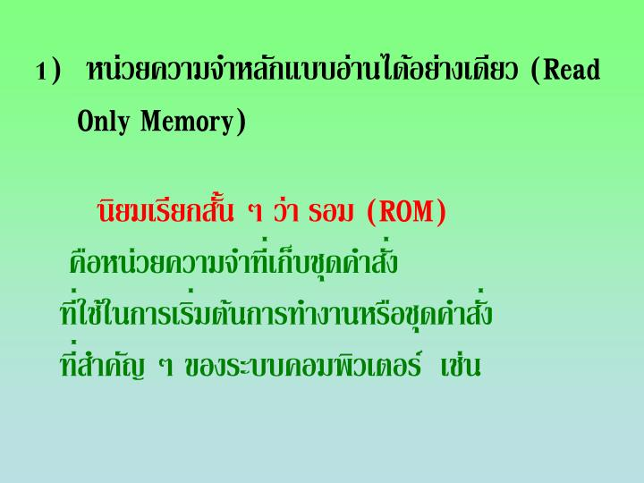 หน่วยความจำหลักแบบอ่านได้อย่างเดียว (