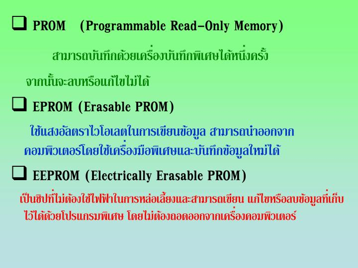 PROM   (Programmable Read-Only Memory)