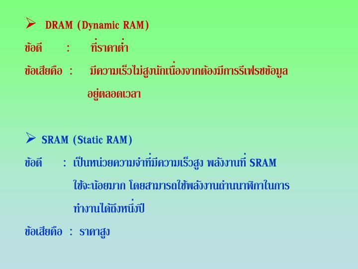 DRAM (Dynamic RAM)