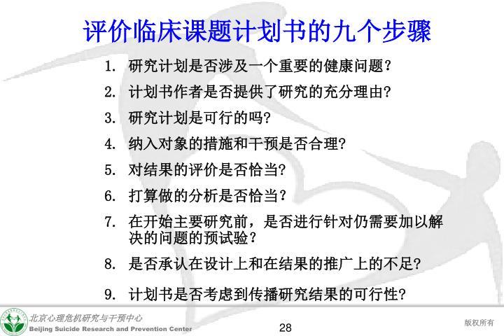 评价临床课题计划书的九个步骤